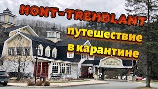 Поездка в Мон Трамблан Лаврентиды Квебек Канадский Куршевель Любимый люкс курорт Канады и США