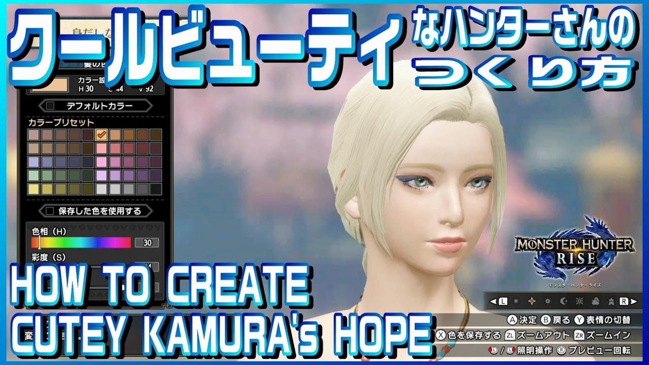 【MHRise】クールビューティなハンターさんの作り方_How To Create Cutey KAMURA's HOPE (preset 04 based)【キャラメイク】