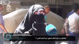 مصر العربية | مواطنون عن غرق الطفل السوري: أين الضمير العربي ؟!