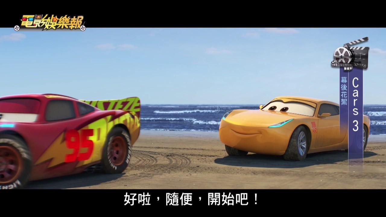 2017電影娛樂報#16 - 皮克斯 汽車總動員 Cars 3:閃電再起 - YouTube