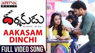 Aakasam Dinchi Full Song || Darshakudu Full Songs || Ashok, Eesha