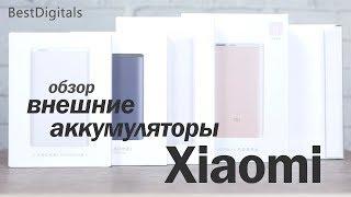 Аккумуляторы Xiaomi Mi Power Bank – большое сравнение!