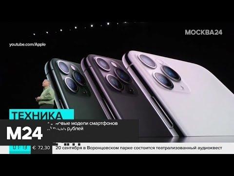 Apple представила новые модели смартфонов стоимостью от 60 тысяч рублей - Москва 24