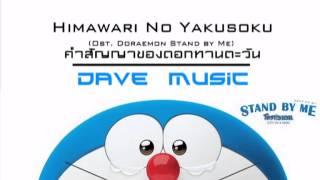 Dave Music Cover Project - ひまわりの約束 - Himawari no yakusoku คำสัญญาของดอกทานตะวัน