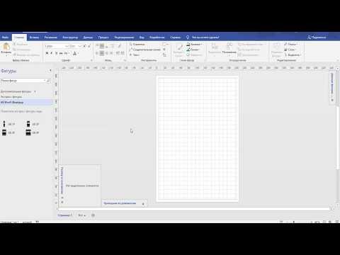 Видео: Как добавить набор элементов в visio