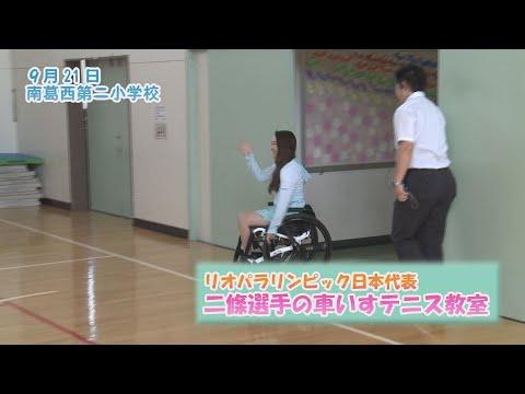 リオパラリンピック日本代表 二條選手の車いすテニス教室