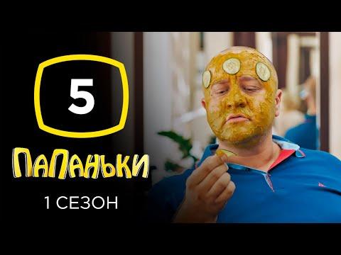 Сериал Папаньки: Серия 5 | КОМЕДИЯ