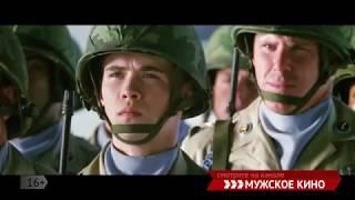 Военные фильмы на канале Мужское кино