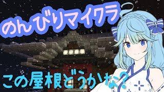 【マイクラ】#3 目指せ和の町!旅館編【露天風呂作る予定!】