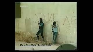 Μιχάλης Πρέκας: Βίντεο - ντοκουμέντο από τη Μάχη της Καλογρέζας (1η Οκτώβρη 1987)