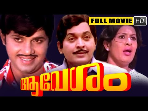 Malayalam Full Movie | Aavesam [ ആവേശം ] Thriller Movie | Ft. Jayan, Sheela, M.N.Nambiar