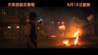 Cowboys & Aliens 天煞西部反擊戰 [HK Trailer 香港版預告 #2]