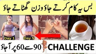 WEIGHT LOSS Challenge & QUICK WEIGHT LOSS METHOD + Loss Weight Tested Home Remedies