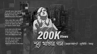 Sahana Bajpaie- Shunya Khatar Gaan I Bengali Original Song I Debasmita I Aador Das
