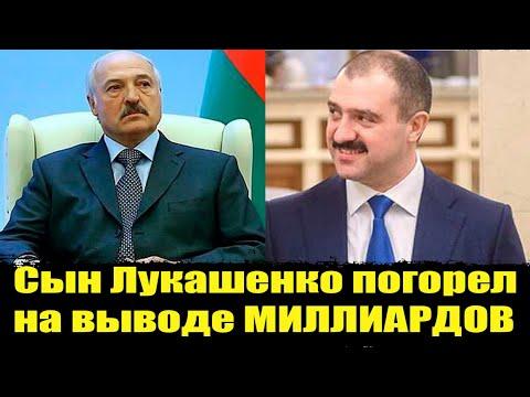⚡️ ШОК! Сын Лукашенко погорел на выводе МИЛЛИАРДОВ долларов из Белоруссии. Виктор Лукашенко новости