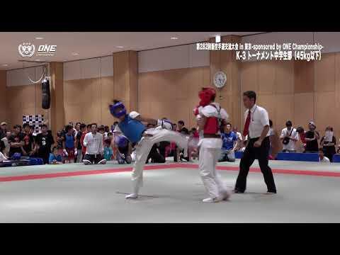 【新空手】2019/9/15 東京大会K-3トーナメント中学生部-45㎏・決勝戦