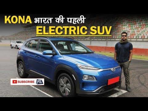 Kona Electric SUV | Full चार्ज में चलेगी  452Kms | Tech Tak