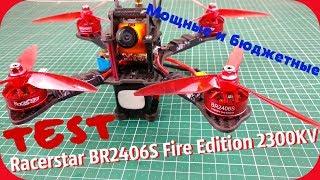 Racerstar 2406 BR2406S Fire Edition 2300KV