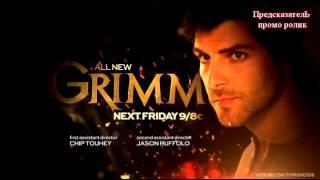 Гримм 5 сезон  9 серия – Grimm 5, Дата выхода, Когда и чего ждать в 5 сезоне 9 серии