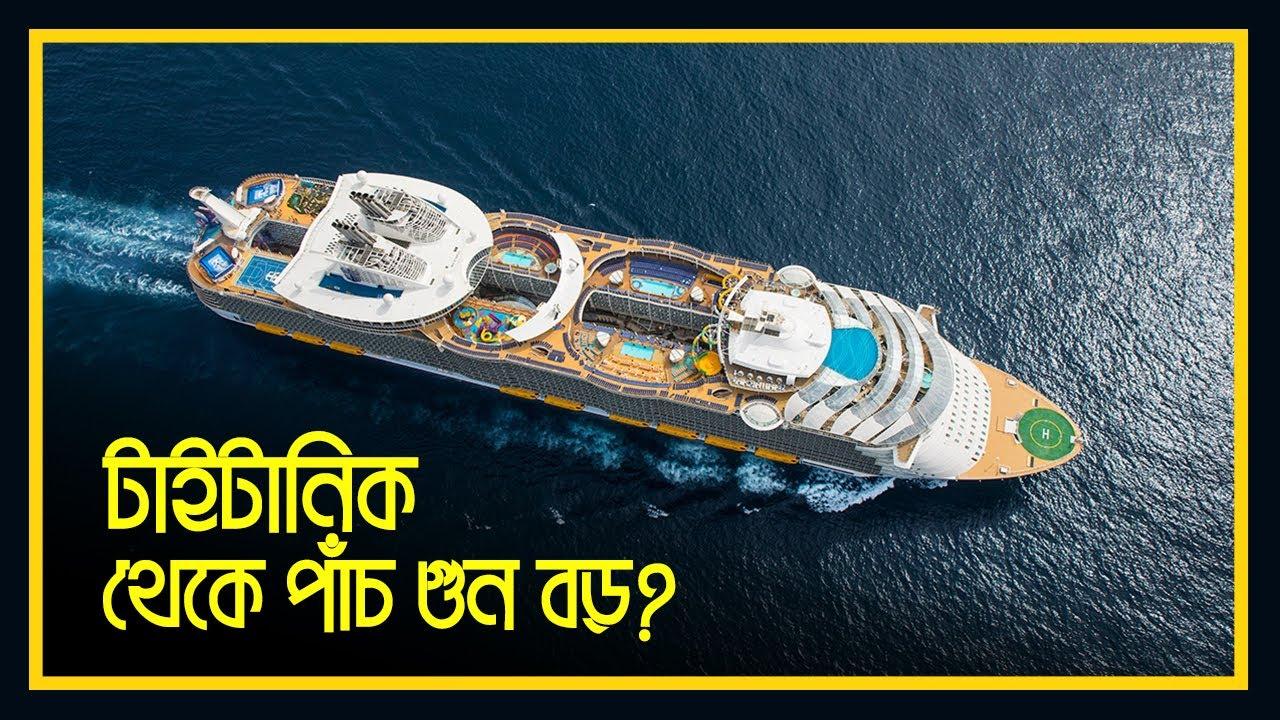টাইটানিক থেকেও পাঁচ গুন বড় সিম্ফনি অফ দ্য সিজ? symphony of the seas largest cruise ship | Eagle Eyes