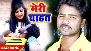 2018 का सबसे दर्द भरा गीत Sonu Sharabi | मेरी चाहत - Bhojpuri Superhit Sad Song 2018