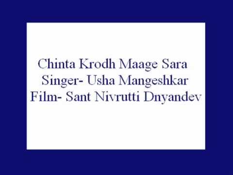 Chinta Krodh Maage Sara- Usha Mangeshkar (Sant Nivrutti Dnyandev)