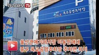 [경상일보TV] 야시장 이동판매대 중구 옥교공영주차장 …