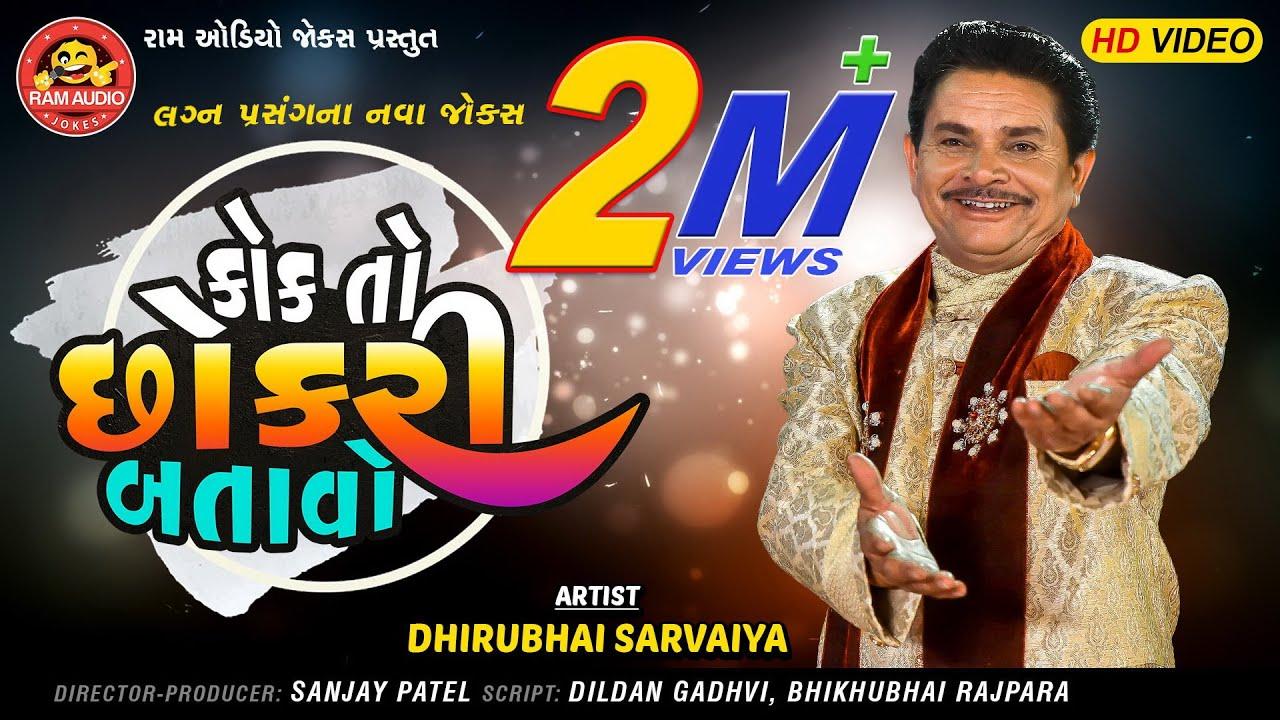 Kok To Chhokri Batavo ||Dhirubhai Sarvaiya ||New Gujarati Comedy 2019 ||Ram Audio Jokes