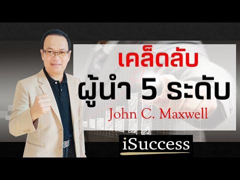 ภาวะผู้นำ 5 ระดับ  Leadership 5 levels ของ John C Maxwell | พัฒนาตนเอง | การทำงาน | การบริหาร