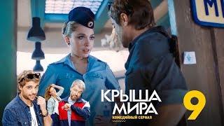 Крыша мира   Сезон 1   Серия 9