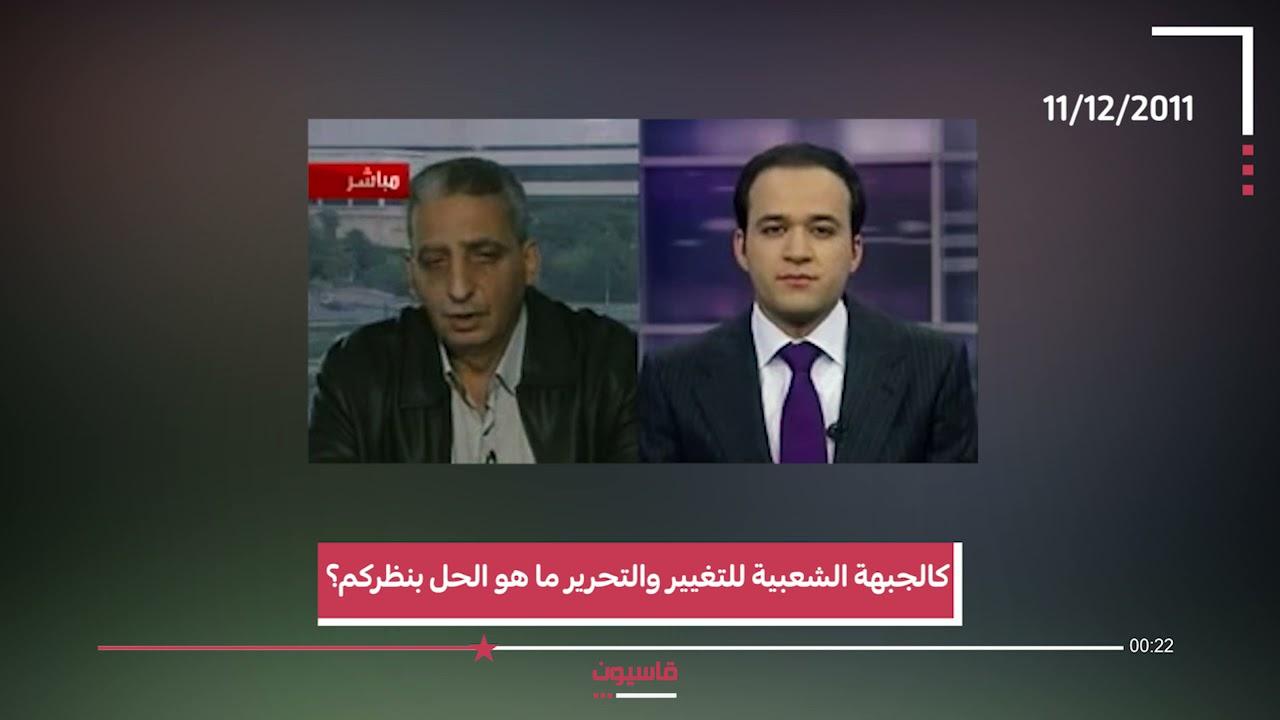 2012: الحسم العسكري من قبل أي من الطرفين غير ممكن... الحل سياسي فقط  - نشر قبل 10 ساعة