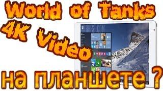 шОК!  WOT, CS:GO, 4К видео видео обзор Teclast x98 pro