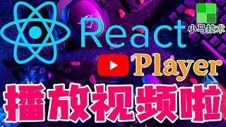 【React.js】ReactPlayer - React.js 播放视频啦!我也做个 Youtube 吧!