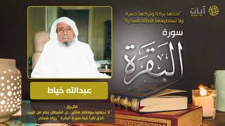 سورة البقرة - عبدالله الخياط - Surah Al-Baqarah