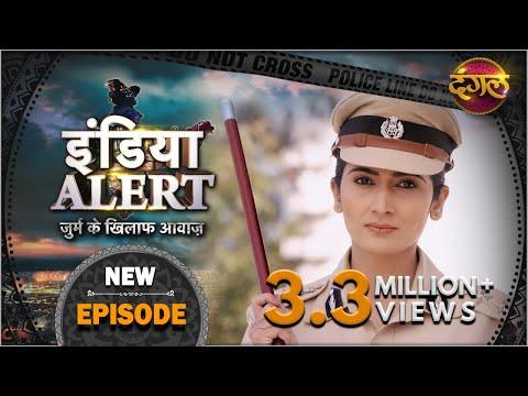 India Alert || New Episode 261 || Nakli Daroga ( नकली दरोगा ) || इंडिया अलर्ट Dangal TV Channel