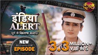 India Alert    New Episode 261    Nakli Daroga ( नकली दरोगा )    इंडिया अलर्ट Dangal TV Channel