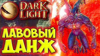 Dark And Light #23 ☛ Лавовый данж (The Scalding Abyss) ✌