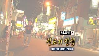 [현장추적 싸이렌] 진드기 인생-빨대의 끝판왕