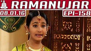 Ramanujar | Epi 158 | Tamil TV Serial | 08/01/2016 | Kalaignar TV