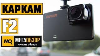 КАРКАМ F2 обзор видеорегистратора