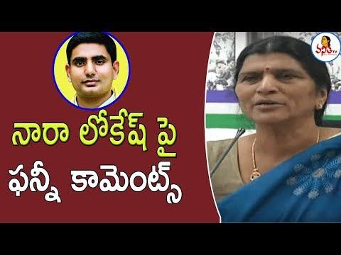 నారా లోకేష్ పై ఫన్నీ కామెంట్స్ : Lakshmi Parvathi Funny Comments On Nara Lokesh | Vanitha News