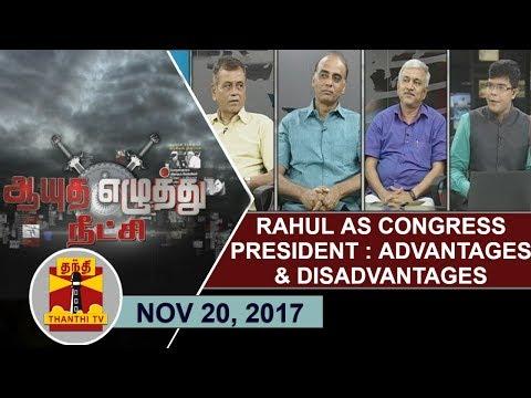 (20/11/17)Ayutha Ezhuthu Neetchi - Rahul Gandhi as Congress President : Advantages & Disadvantages..