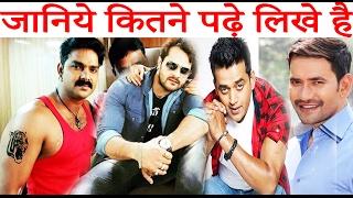 जानिये कितने पढ़े लिखे है भोजपुरी स्टार्स | Know how many educated Bhojpuri stars