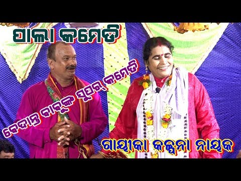 ODIA PALA COMEDY||PALA COLLECTION||CULTURAL||PART-5