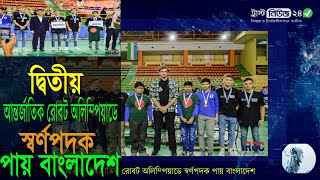 দ্বিতীয় আন্তর্জাতিক রোবট অলিম্পিয়াডে স্বর্ণপদক পায় বাংলাদেশ