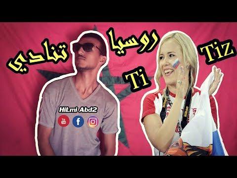 HiLmi Abd2- روسيا تنادي (TiTiz)  * Russia *