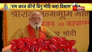 500 साल के  इंतजार के बाद Ayodhya में आज रच गया इतिहास | Ram Mandir