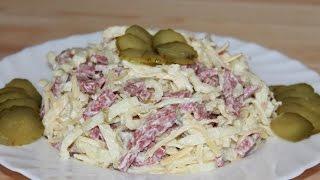Вкусный и сытный салат! Гости будут в восторге!