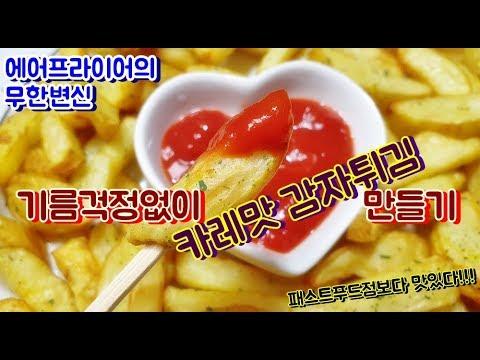 카레맛 감자튀김 만드는법 에어프라이어 기름없이 만들기 ...
