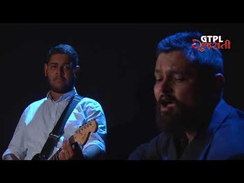 """SEHER"" Good Vibes CHEL CHABILO GUJARATI Unplugged mashup"
